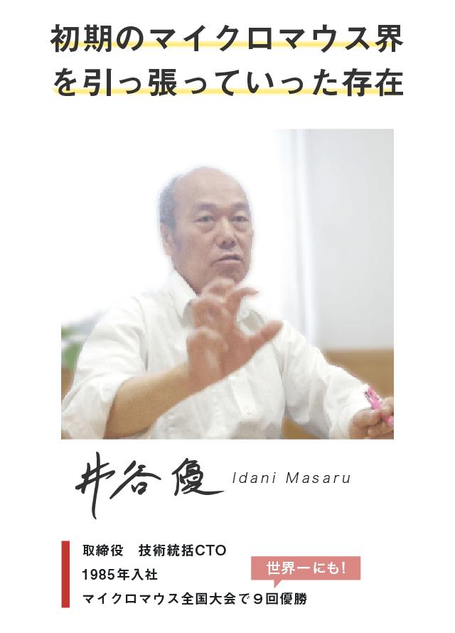 モバイル用画像(井谷TOP1)