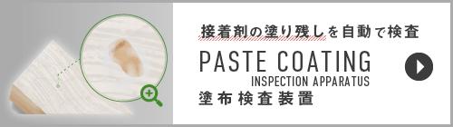 【(接着剤の)塗布検査装置】[PASTE COATING INSPECTION APPARATUS](接着剤の塗残しを自動で検査)ページへのリンク