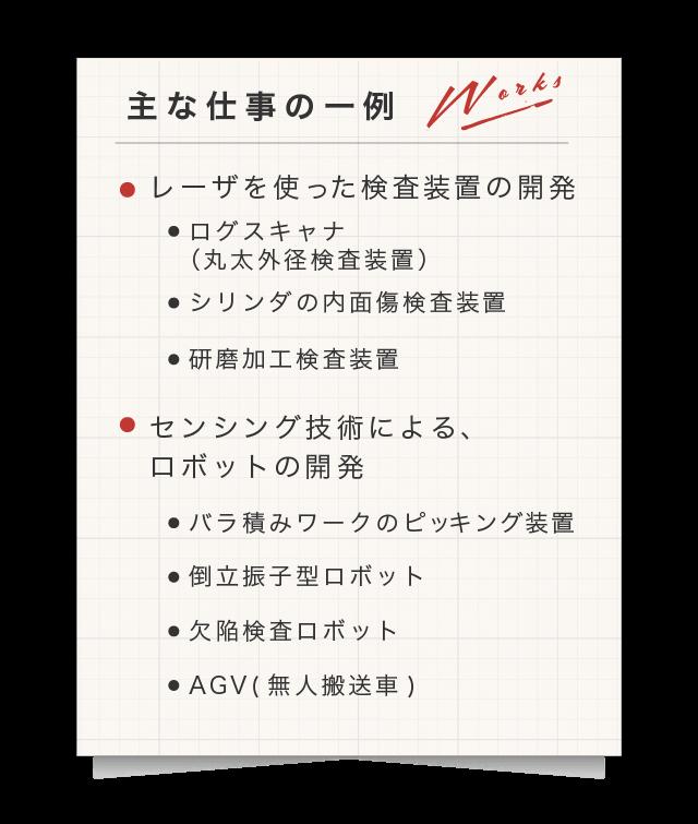 モバイル用画像(井谷TOP2)