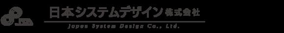 日本システムデザイン株式会社 Japan System Design Co., Ltd.