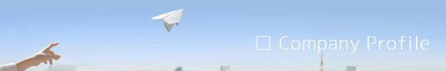 会社概要[company profile]