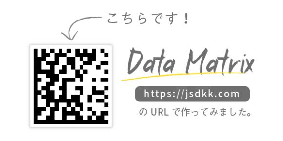 Data Matrixのイメージ ※会社URLで作成してみたデータマトリックス
