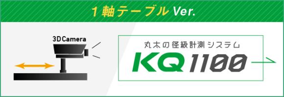 【材長がバラバラな方向け】KQ1100(1軸テーブルVer)詳細ページリンクバナー