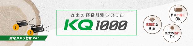 【丸太の径級計測システム】KQ1000(固定カメラ切替Ver)