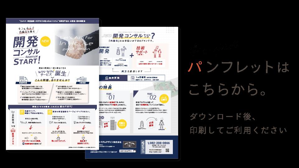【開発コンサル】パンフレットはこちらから。(ダウンロード後印刷してご利用ください)