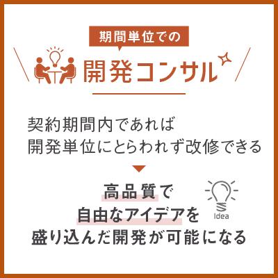 【受託開発vs開発コンサル③】契約期間内であれば開発単位にとらわれず改修できる→高品質で自由なアイデアを盛り込んだ開発が可能になる