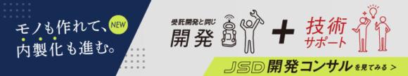NEW【モノも作れて、内製化も進む。】受託開発と同じ開発+技術サポート JSD開発コンサル を見てみる