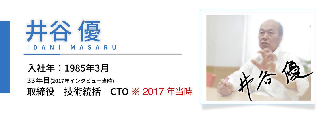 井谷優[入社年:1985年3月、33年目(2017年インタビュー当時)、取締役 技術統括 CTO]※インタビュー当時
