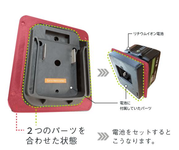 【3Dプリンタ活用】2つのパーツを合わせた状態のイメージ