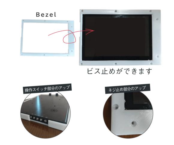 【3Dプリンタ活用】ベゼルでビス止め可能に。(操作スイッチ部分、ネジ止め部分)