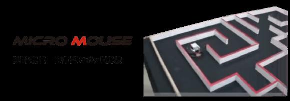 micromouse マイクロマウス(迷路脱出 自律型ロボット競技