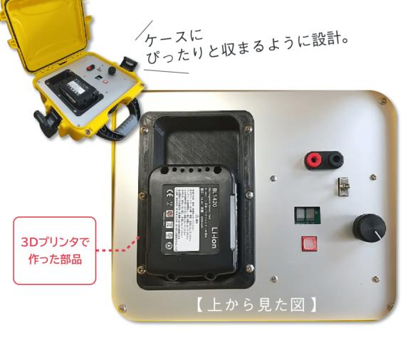 【3Dプリンタ活用】ケースにぴったりと収まるように設計!