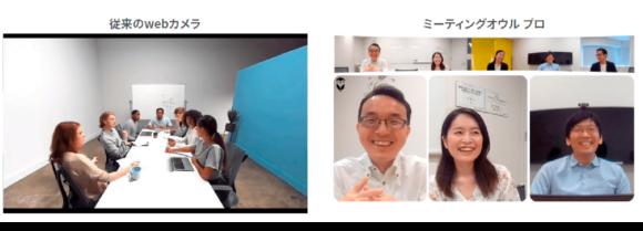 <ミーティングオウル製品紹介ページより引用:従来のWebカメラとミーティングオウルプロの画面表示の違い>