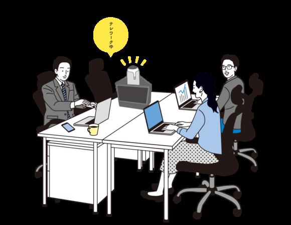【リモート会議用モニタIINE-EV 01】利用シーン2:リモートワークで不在の席へ置いて会話
