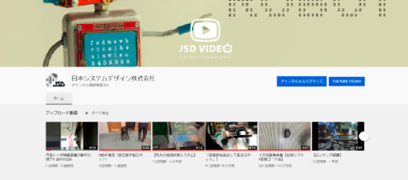 JSD日本システムデザイン株式会社のYoutube