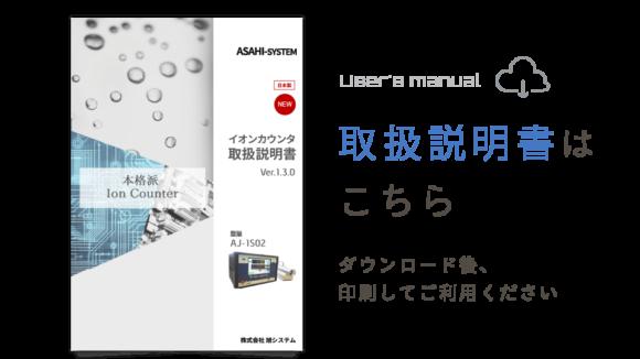 イオンカウンタ(小型)取扱説明書イメージ