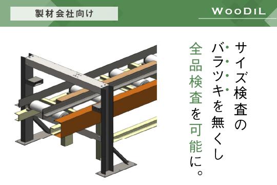 製材会社向け【WooDiL(木材検寸装置)】サイズ検査のバラツキを無くし全品検査を可能に。