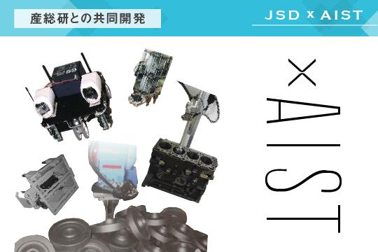 産総研との共同開発【JSD×AIST】