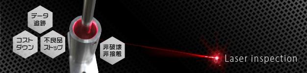 レーザー傷検査装置[Laser Inspection](非破壊・非接触、コストダウン、データ追跡、不良品ストップ)