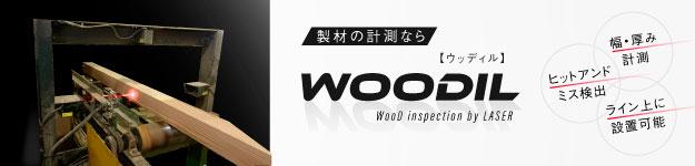 木材検寸装置【 WooDiL 】(幅・厚み計測、ヒットアンドミス検出、ライン上に設置可能)