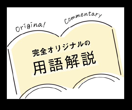 完全オリジナルの用語解説【日本システムデザイン(株)】