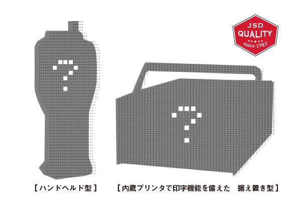 日本システムデザイン株式会社 自社製パーティクルカウンタ(イメージ)