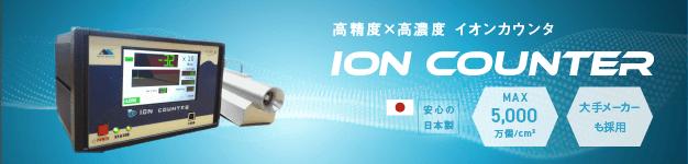 【Ion Counter】高精度空気イオンカウンター(小型タイプ)高精度×高濃度 MAX5000万個/㎤、大手メーカーも採用